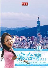 瘋台灣 台北市 = Fun Taiwan.