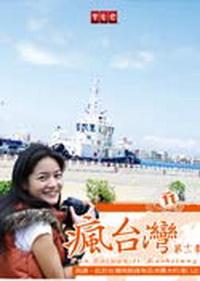 瘋台灣 高雄 = Fun Taiwan.