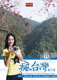 瘋台灣 新北市(家用版) = Fun Taiwan.