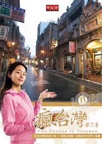 瘋台灣 桃園(家用版) = Fun Taiwan.