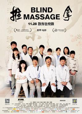 推拿(家用版) Blind massage /