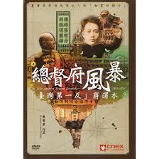 總督府風暴 「臺灣第一反」蔣渭水 = My life against Taiwan Sotokufu 1891-1931 /