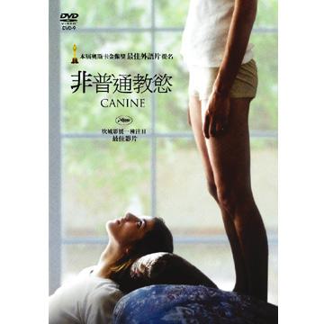 非普通教慾(家用版) Canine /