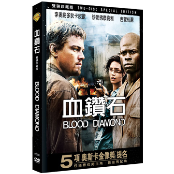 血鑽石(家用版) Blood Diamond /