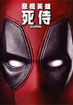 惡棍英雄(家用版) 死侍 = Deadpool /