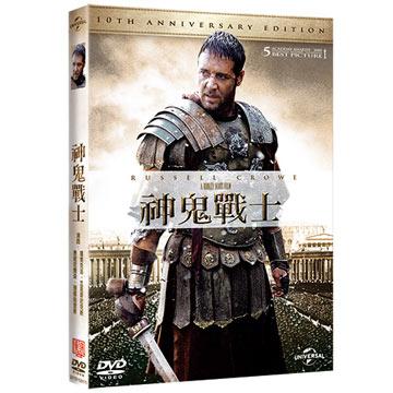 神鬼戰士(家用版) Gladiator /