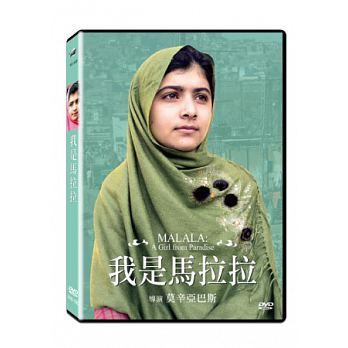 我是馬拉拉(家用版) Malala : a girl from paradise /