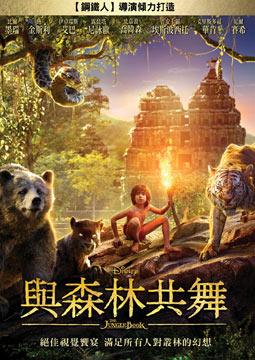 與森林共舞(家用版) The jungle book /