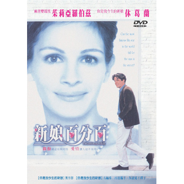 新娘百分百(家用版) Notting hill /