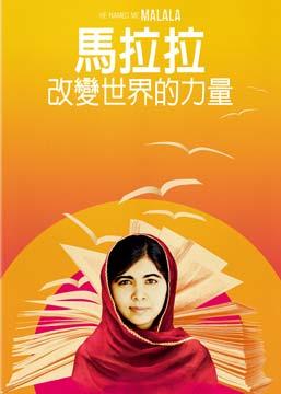 馬拉拉 He named me Malala /