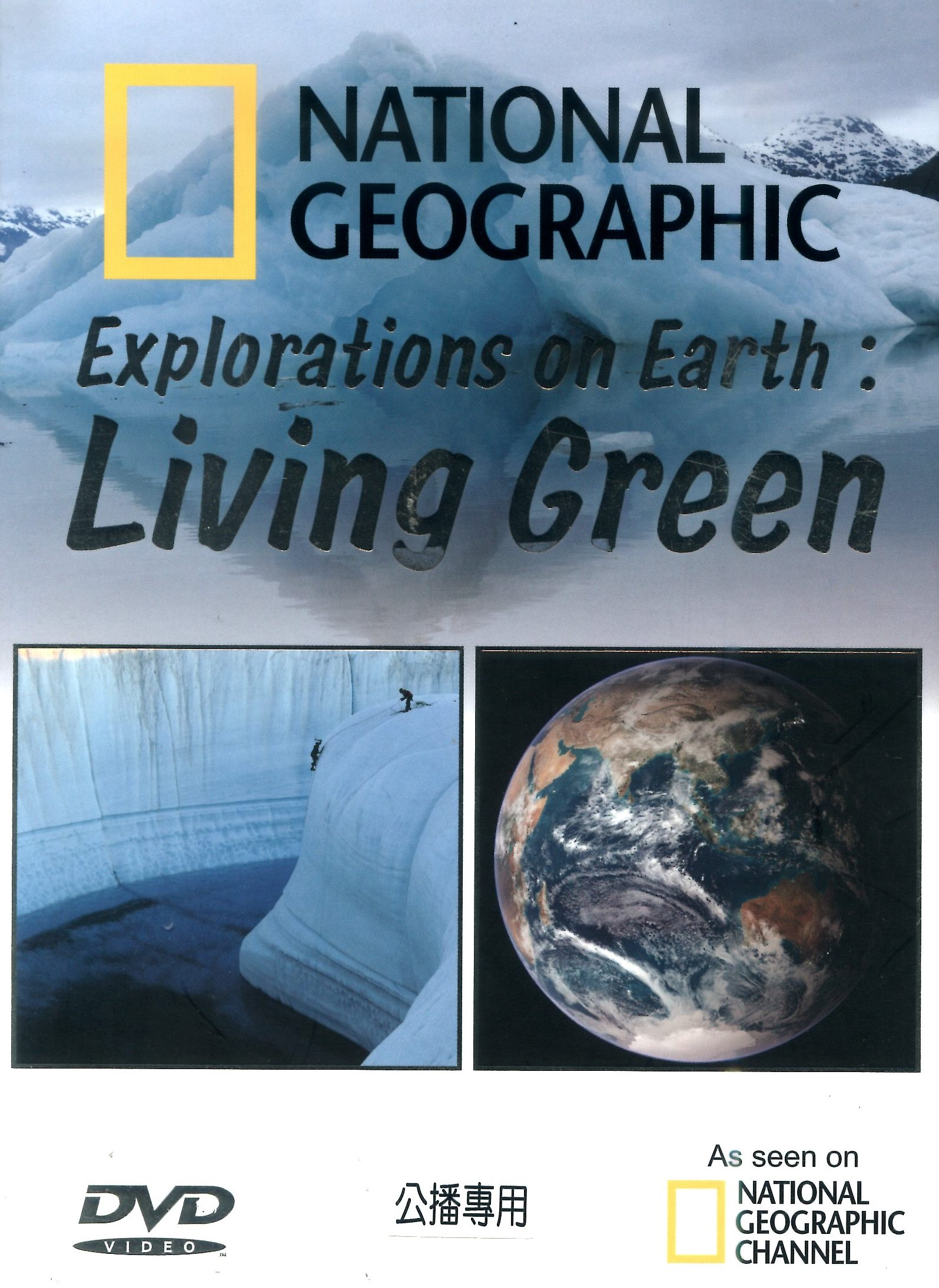 Explorations on Earth living green = 探索地球 : 綠色生活