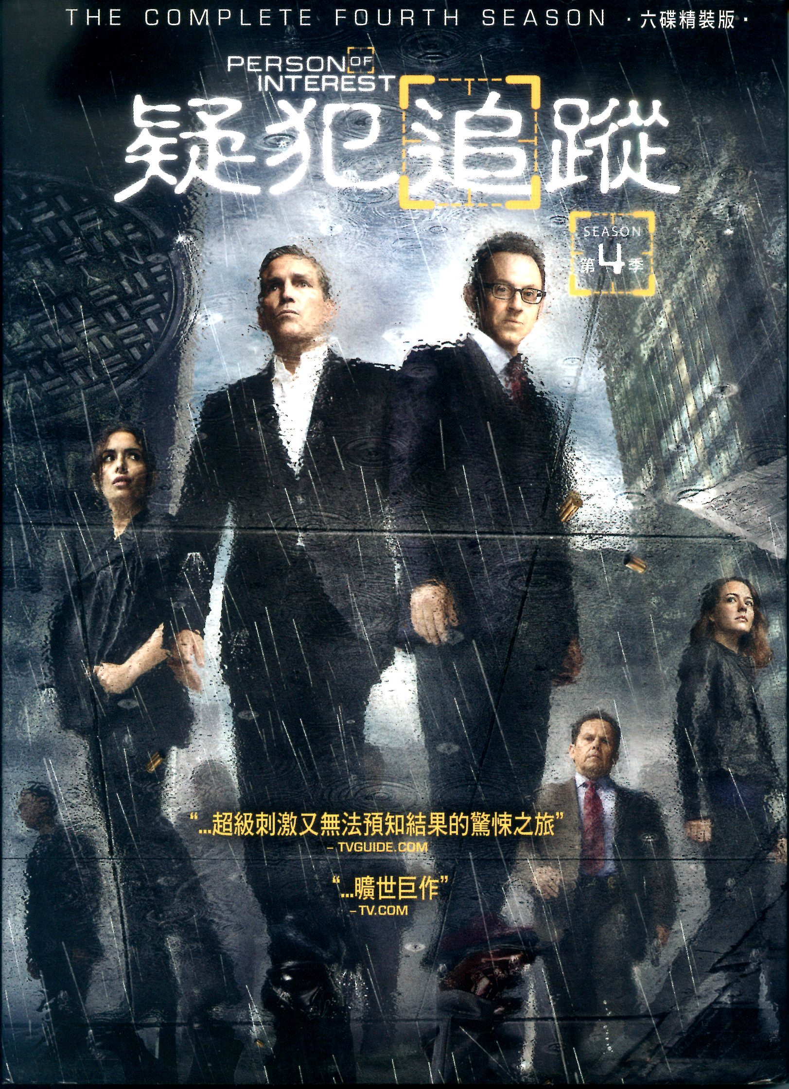 Person of interest(家用版) the complete first season = 疑犯追蹤.