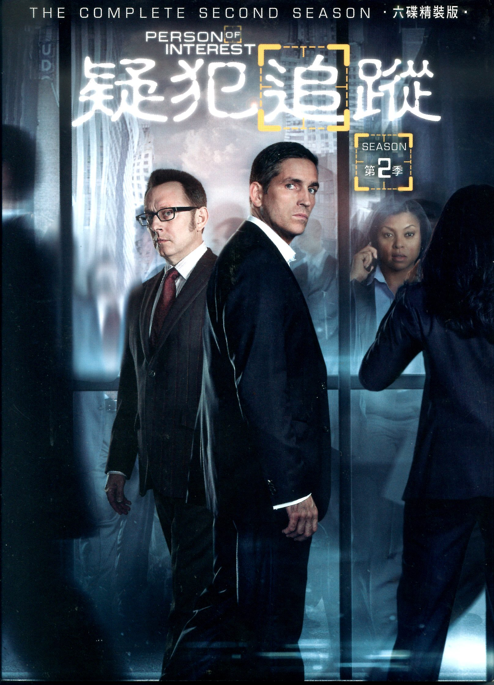 Person of interest(家用版) the complete second season = 疑犯追蹤.