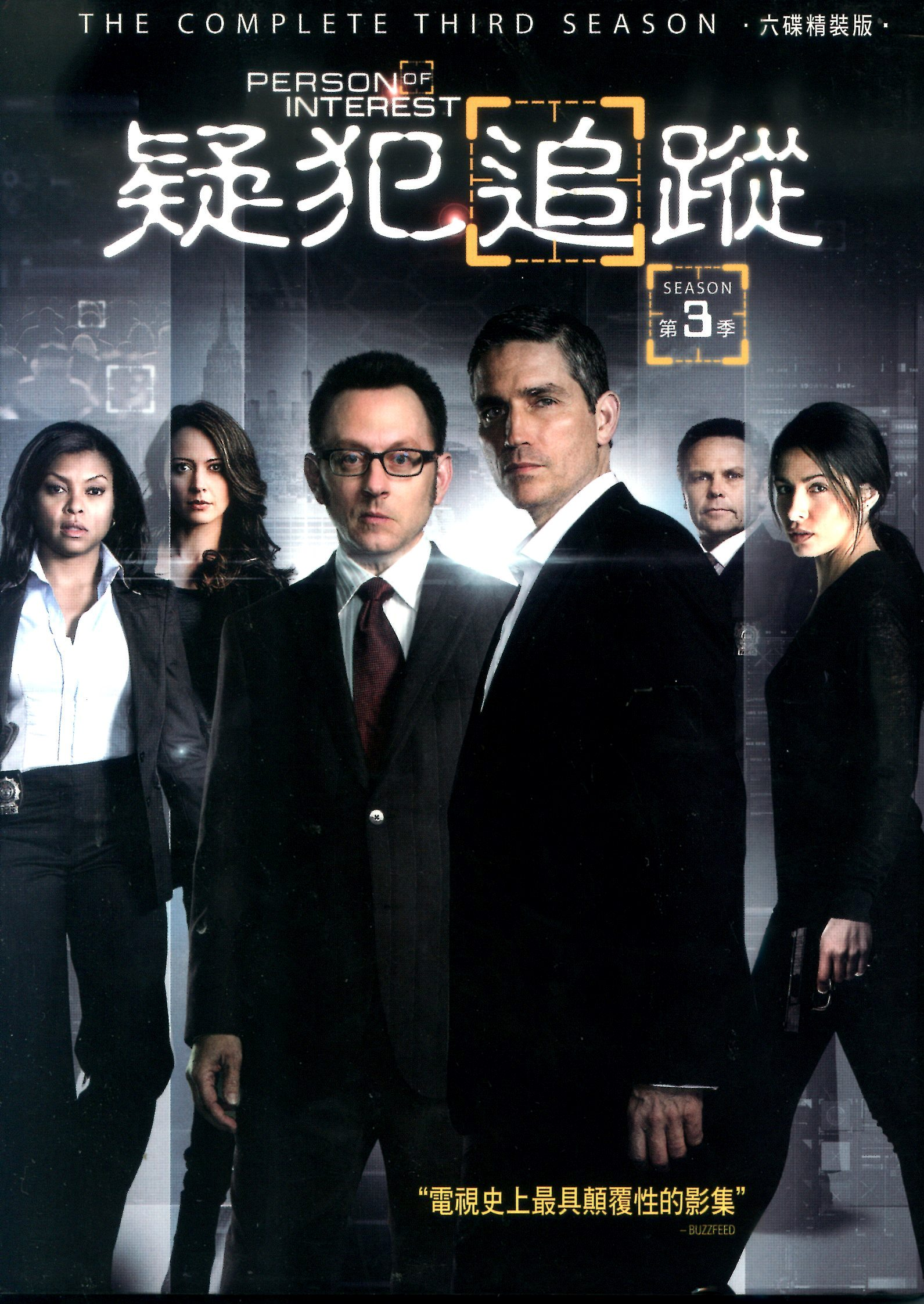 Person of interest(家用版) the complete third season = 疑犯追蹤.