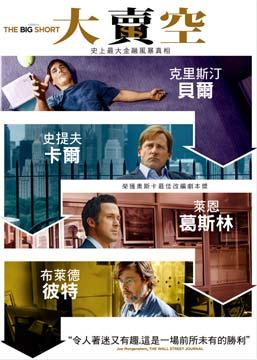 大賣空(家用版) The big short /