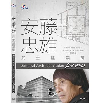 安藤忠雄(家用版) 武士建築師 = Samurai Architect : Tadao Ando /