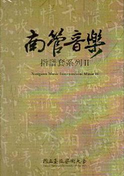 南管音樂 指譜套系列 II = Nanguan music instrumental music II /