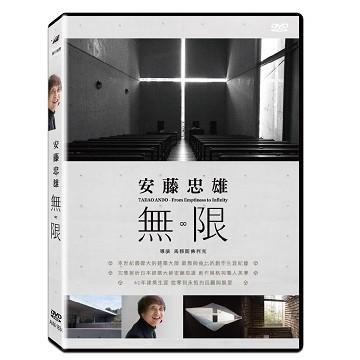 安藤忠雄(家用版) 無限 = Tadao Ando : From emptiness to infinity /