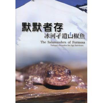 默默者存 冰河孑遺山椒魚 = The salamanders of Formosa : Taiwan