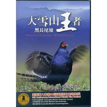 大雪山王者 黑長尾雉 = Emperor of Daxueshan : Mikado Pheasants /