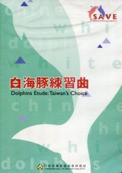 白海豚練習曲 Dolphins Etude : Taiwan's choice /