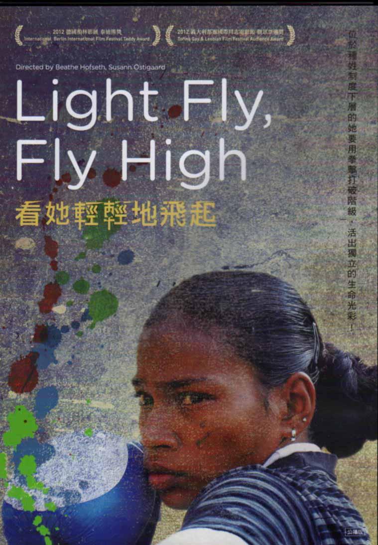 看她輕輕地飛起 Light fly, fly high /