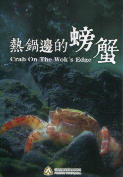 熱鍋邊的螃蟹(家用版) Crab on the wok