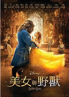 美女與野獸 Beauty and the beast /