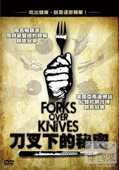 刀叉下的秘密(家用版) Forks over knives /