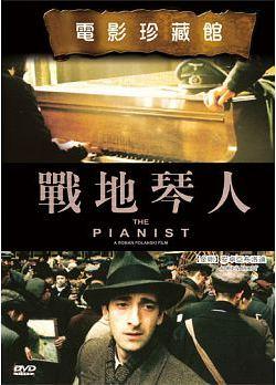 戰地琴人(家用版) The pianist /