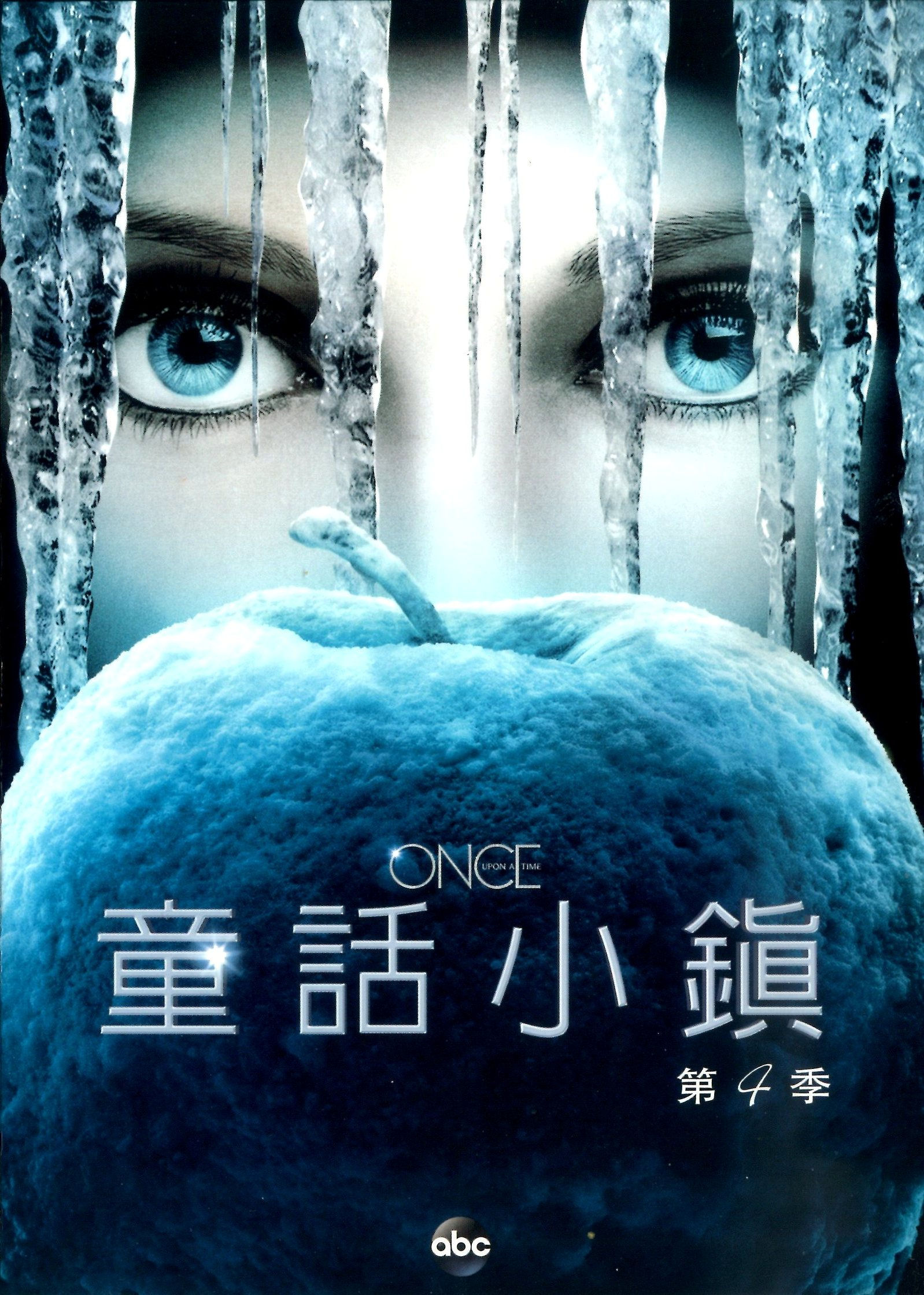 Once upon a time(家用版) the complete fourth season = 童話小鎮 : 第4季 /