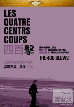 四百擊 Les quatre centrs coups = The 400 blows /