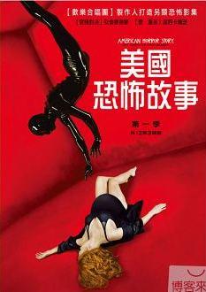 American horror story(家用版) the complete first season = 美國恐怖故事 : 第一季
