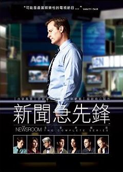 The newsroom(家用版) the complete first season = 新聞急先鋒 : 第一季