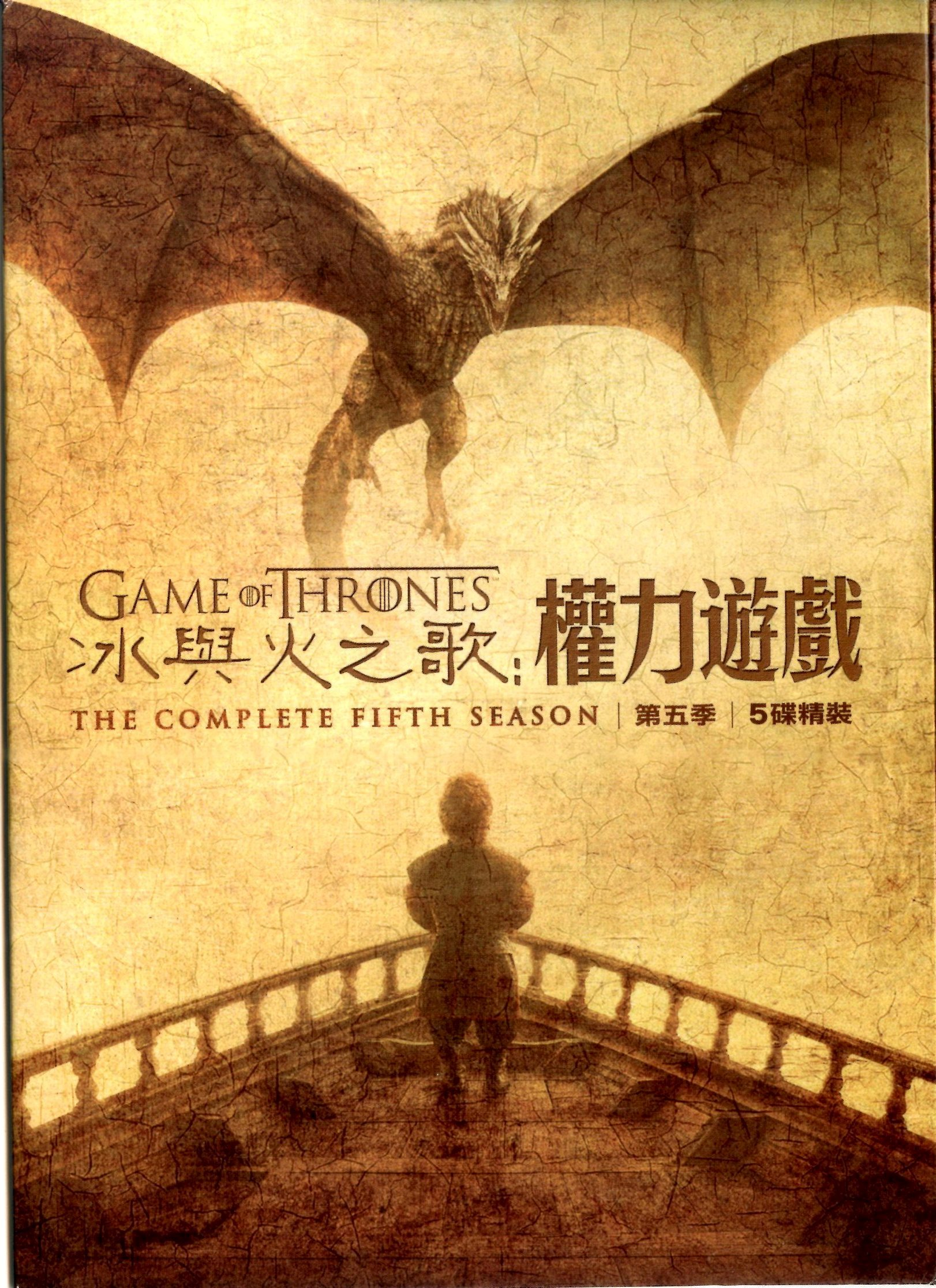 Game of thrones(家用版) the complete fifth season = 冰與火之歌 : 權力遊戲. 第五季