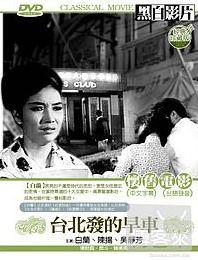 台北發的早車(家用版)