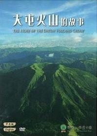 大屯火山的故事 The story of the Datun volcano group /