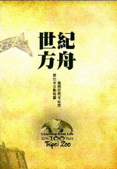 世紀方舟(家用版) 臺北市立動物園建園百周年紀錄 /