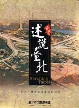 述說臺北 市長、議長口述歷史紀錄片 = Narrating Taipei /