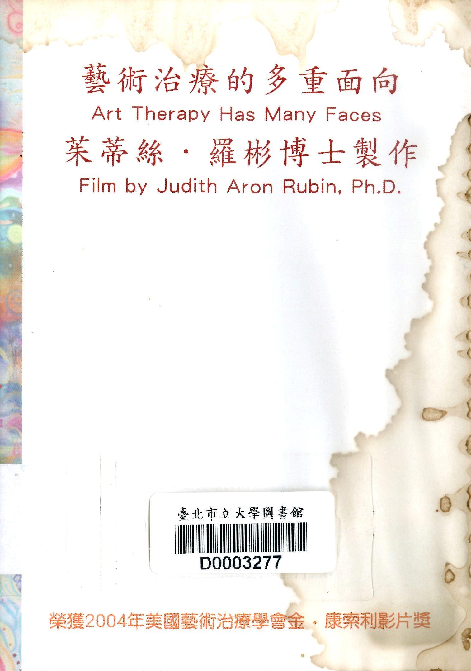 藝術治療的多重面向 = Art Therapy Has Many Faces /
