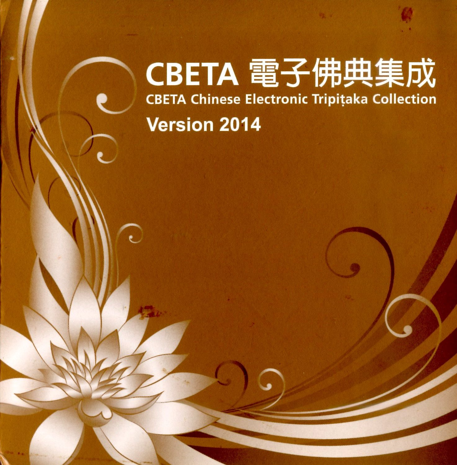 CBETA電子佛典集成 = CBETA Chinese Electronic Tripitaka Collection