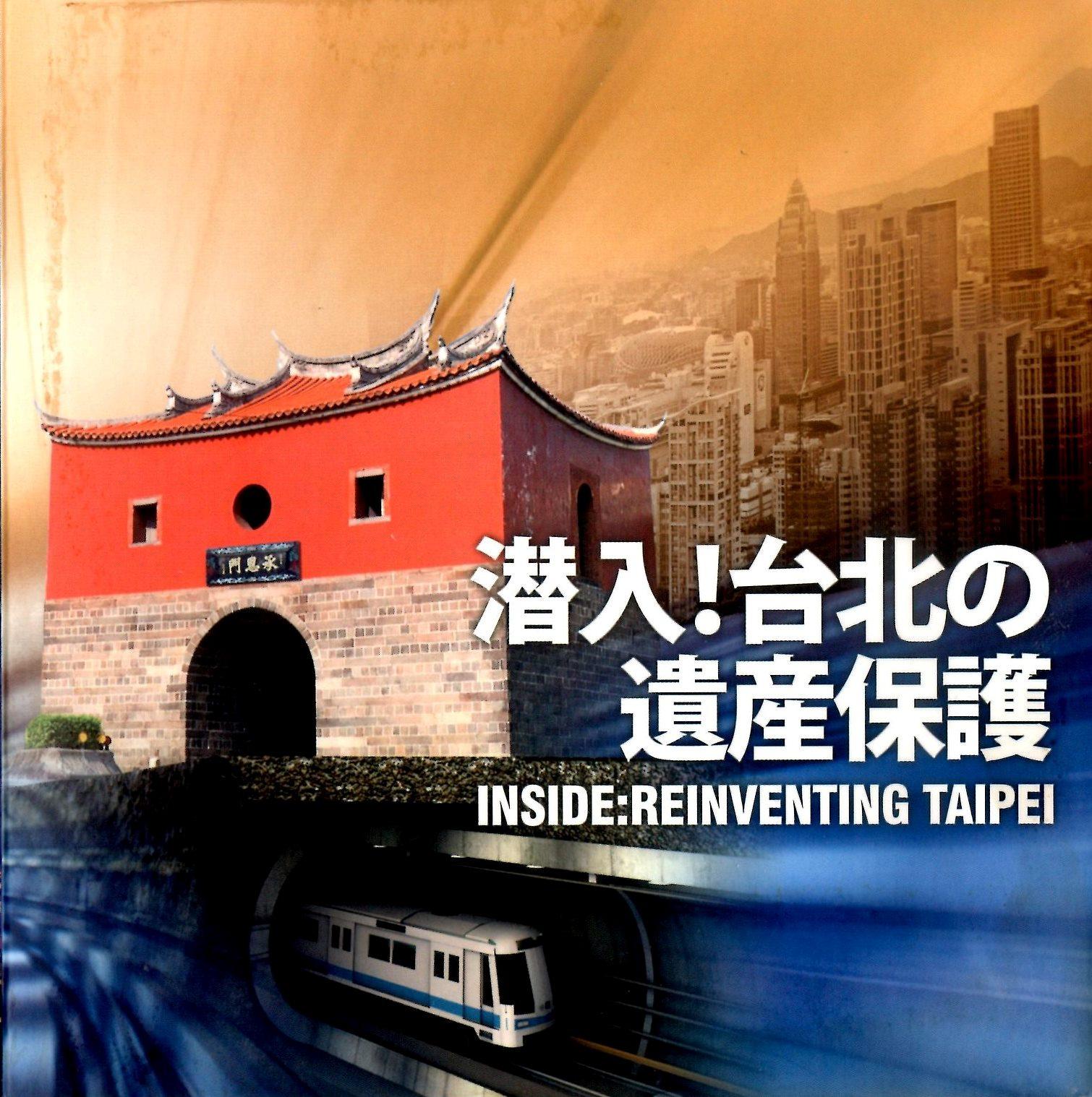 潜入!台北の遺產保護 = Inside : Reinventing Taipei /
