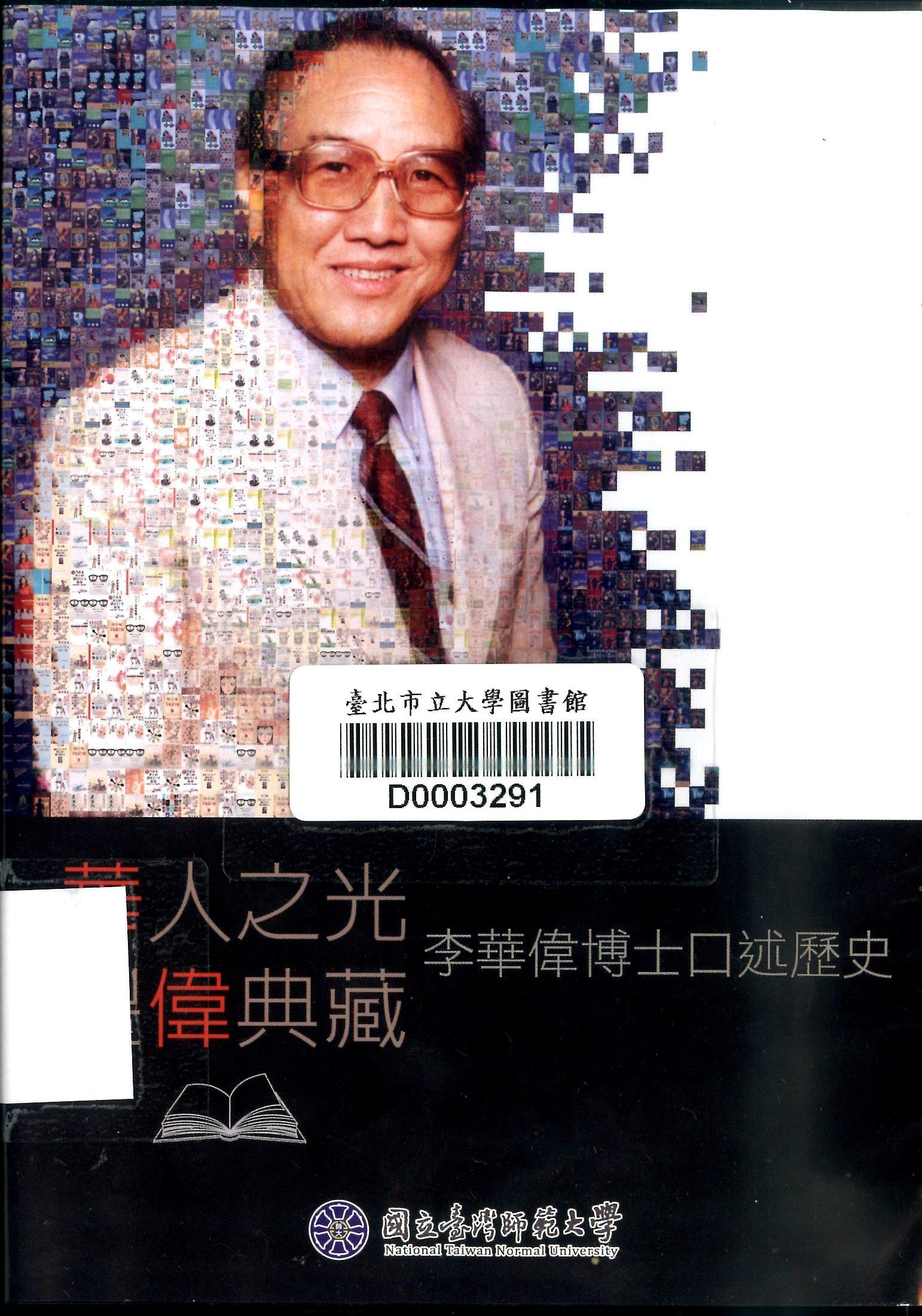 華人之光. 豐偉典藏 :  李華偉博士口述歷史 /
