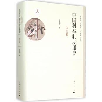 中国科举制度通史.