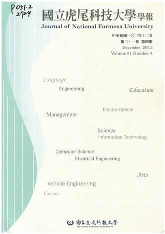國立虎尾科技大學學報 =  Journal of National Formosa University