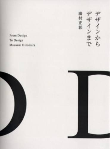 デザインからデザインまで =  From design to design /