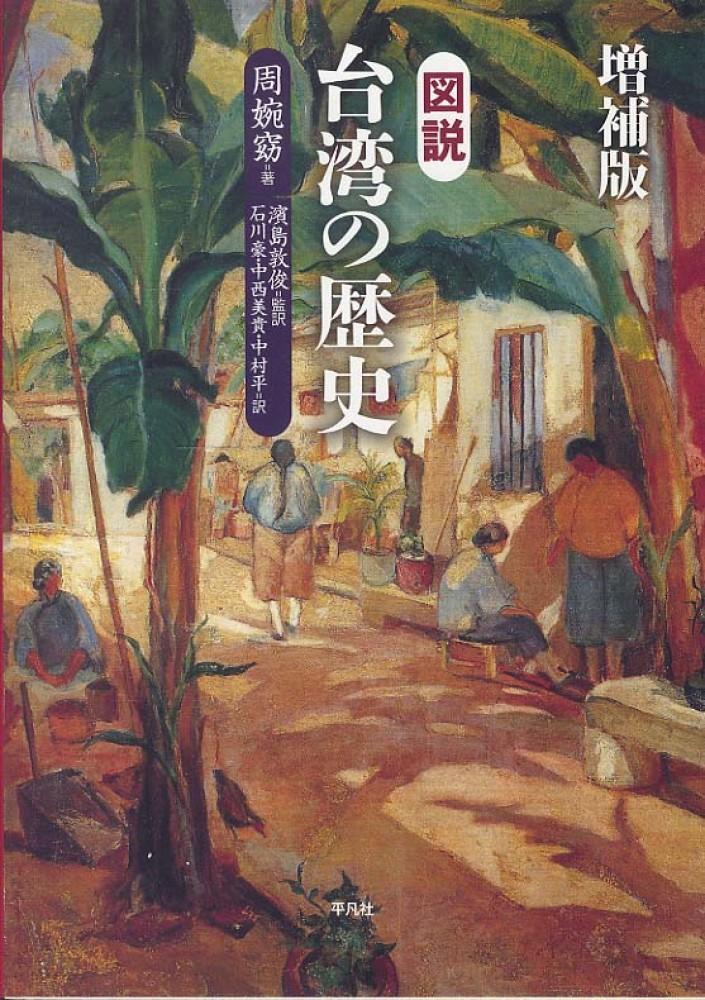 図說台湾の歴史 /