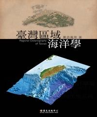 臺灣區域海洋學 Regional oceanography of Taiwan /