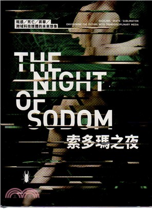 索多瑪之夜 =  The night of Sodom /