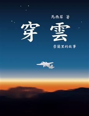 穿雲 :  崇蘭里的故事 /